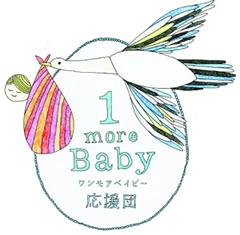 1 more Baby応援団